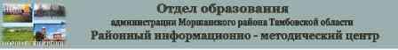 Моршанский районный информационно-методический центр