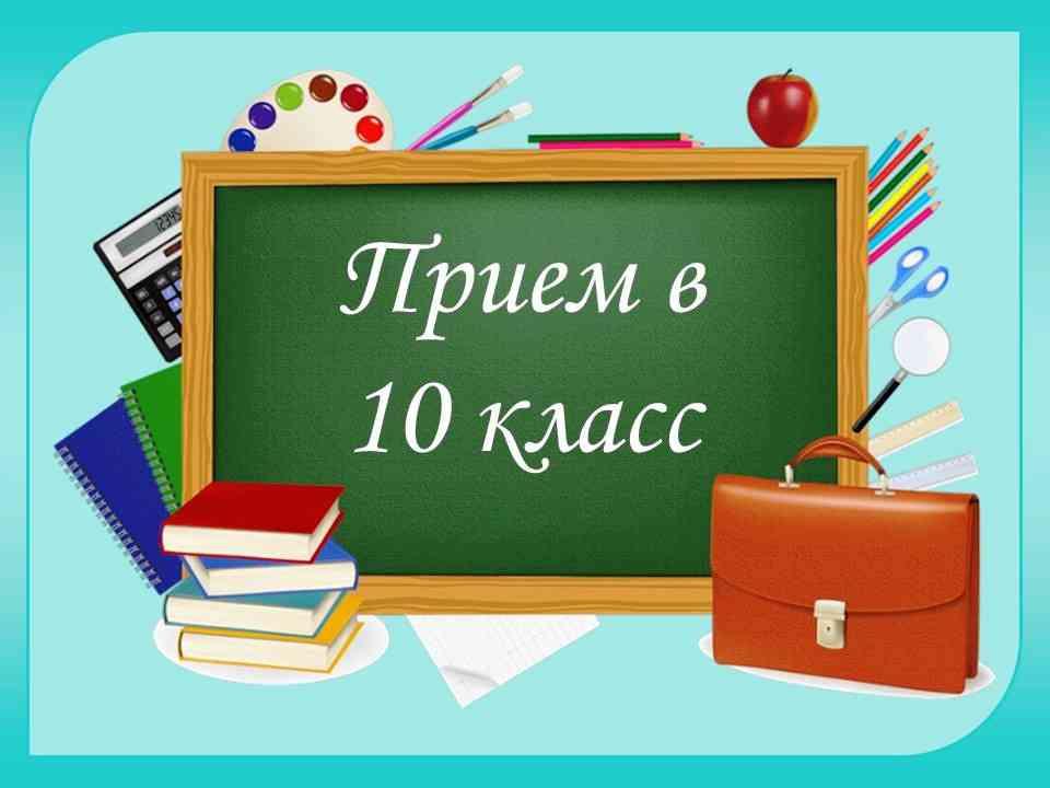 Записаться в 10 класс Серповской филиал МБОУ Устьинская СОШ